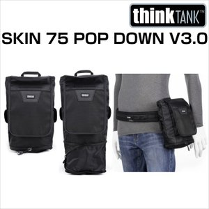 thinkTANKphoto シンクタンクフォト レンズ収納ポーチ スキン75 ポップ ダウン V3.0|videoallcam