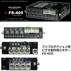 PROTECH/プロテック FS-405 4chミキサー 4チャンネル|videoallcam