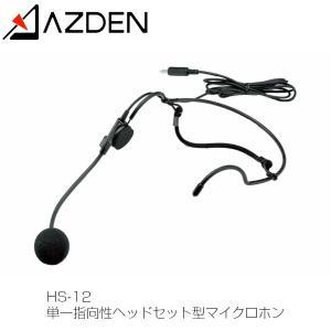 AZDEN アツデン HS-12 単一指向性ヘッドセット型マイクロホン|videoallcam