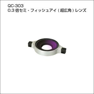0.3倍セミ・フィッシュアイ(超広角)レンズ  QC-303 レイノックス Raynox|videoallcam