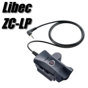 Libec リーベック ズームリモコン ZC-LP LANC・パナソニック切り替えスイッチ videoallcam
