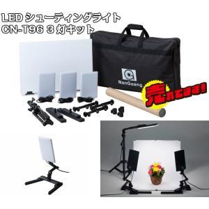 サンテック CN-T96 3灯キット LEDシューティングライト  6788 商品撮影用ライト videoallcam