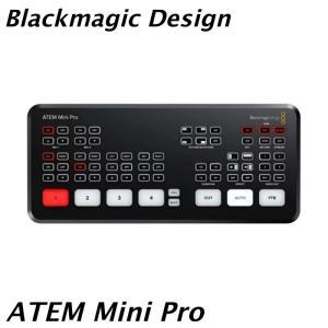 ATEM Mini Pro Blackmagic Design ブラックマジックデザイン ライブプロダクションスイッチャー  SWATEMMINIBPR ライブ配信 YouTube Facebook TwitchTV|videoallcam