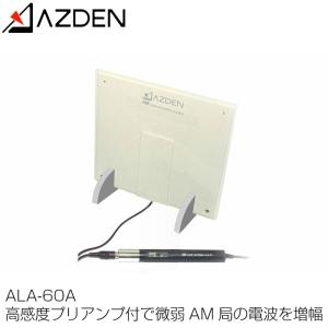 ALA-60A AZDEN アツデン 高性能ループアンテナシステム  受信快適|videoallcam