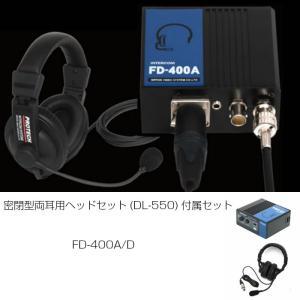 FD-400A/D PROTECH プロテック インカム BNC 有線式 密閉型両耳用ヘッドセット(DL-550)付属セット|videoallcam