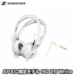 ヘッドフォン ゼンハイザー HD25 White ホワイト APACアジア太平洋地域限定 数量限定モデル HD 25 SENNHEISER ダイナミック 密閉型 videoallcam
