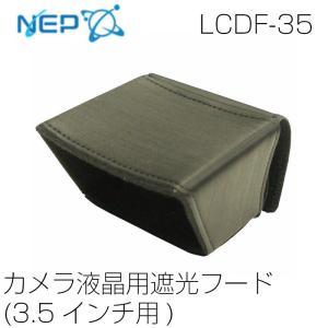 NEP カメラ液晶用遮光フード(3.5インチ用) LCDF-35 業務用ビデオカメラ|videoallcam