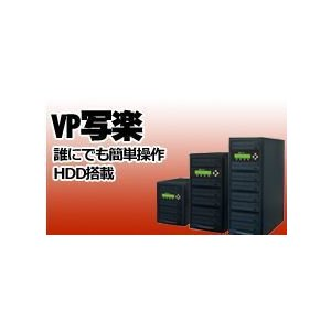 CD/DVDデュプリケーター VP写楽 VP-7S (1:7)|videocenter