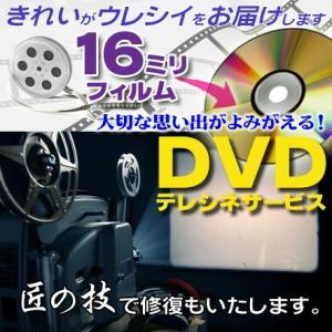 DVD ダビング ★16mm フィルムからDVDへダビング(テレシネ) お見積もりご依頼