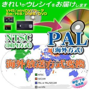 DVD ダビング ★NTSC(日本)ビデオからPAL(海外)DVDへ変換【5000円以上送料無料!】