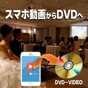 スマホ動画からDVDへ iPhone・アンドロイドのスマホで作成した結婚式や二次会の動画・スライドシ...