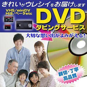 DVD ダビング ★思い出を永久保存!★【5,000円以上送料無料!】【VHS(VHS-C)】【8ミリ・8mmi8】【MiniDV(ミニDV)】【βベータ】DVDダビング/コピー・Hi8・Dig