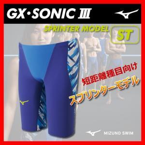 ポイント10倍★送料無料★MIZUNO ミズノ GX・SONIC3 ST (N2MB600127) メンズ ハーフスパッツ 【FINA承認】|viento