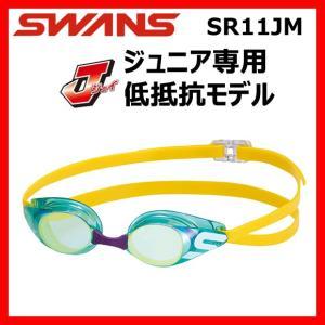 SWANS スワンズ (SR-11JM) ジュニア向けノンクッションスイムゴーグル ミラーレンズ|viento
