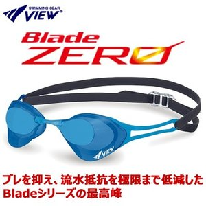 VIEW V127 Blade ZERO  ノンクッションスイムゴーグル viento