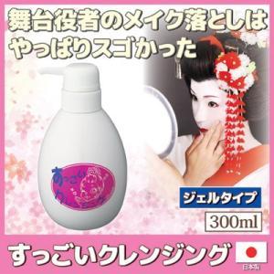 すっごいクレンジング (ジェルタイプ) クレンジングジェル クレンジング 洗顔 メイク落とし 日本製 vieshop