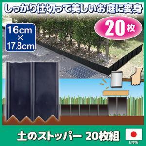 土のストッパー 20枚組 仕切り 囲い 土留め 芝の根止め 根止め 土流防止 花壇作り|vieshop