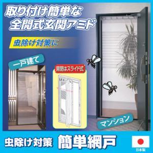 全開式 玄関用取り付け 簡単網戸 送料無料 網戸 玄関 熱帯夜 虫よけ 涼しい 換気 風通し|vieshop