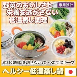 ヘルシー低温蒸し鍋 SV-3826 低温調理器 蒸し器 IH鍋 調理器具 日本製 vieshop