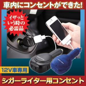 シガーライター用コンセント ブルー 車内コンセント 非常電源 スマホ充電 シガーソケット シガーライター|vieshop