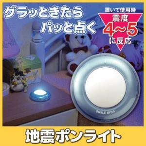 地震ポンライト 停電 LEDライト 非常灯 自動点灯 夜間照明 防災 地震 震災|vieshop