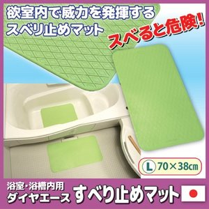 浴室・浴槽内用 ダイヤエース すべり止めマット Lサイズ 風呂マット 浴室マット すべり止め 転倒防止|vieshop