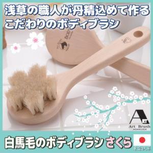 アートブラシ社製 白馬毛のボディブラシ さくら ボディブラシ お風呂 天然毛 タオル ブラシ 洗面 浴室|vieshop