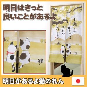 明日があるよ猫のれん のれん ロング 和柄 和風 ロング丈 間仕切り カーテン 日本製 暖簾 縁起 vieshop
