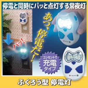 ふくろう型停電灯 停電 防災 夜間照明 ナイトライト ハンディライト 自動点灯|vieshop