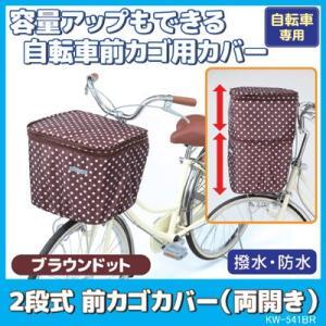 2段式自転車前カゴカバー 両開きタイプ 水玉・茶 防犯 ひったくり 荷物 ナイロン 防水|vieshop