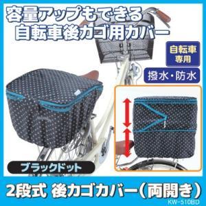 2段式 後カゴカバー(両開き)KW-510BD ブラックドット 自転車 かごカバー 後 大きい カワスミ Kawasumi|vieshop