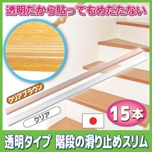 すべり止め 透明な階段の滑り止め スリムタイプ15本組 クリアブラウン 転倒防止 階段 テープ 透明