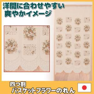 四つ割バスケットフラワーのれん のれん ロング 洋柄 洋風 ロング丈 間仕切り カーテン 日本製 暖簾 縁起 vieshop