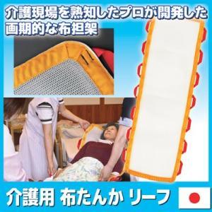介護用 布たんか リーフ 担架 布製 搬送用 けが人 病人 被災 防災 災害 介護|vieshop
