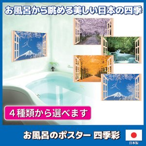 お風呂のポスター 四季彩シリーズ 冬 (雪富士) お風呂 バスポスター 風景 景色 富士山