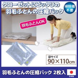羽毛ふとんの圧縮パック 2枚入 圧縮袋 布団圧縮袋 掃除機不要 ふとん圧縮袋 クローゼット 収納 羽毛布団 シングル セミダブル 日本製|vieshop