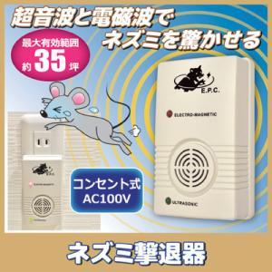 ネズミ撃退器 ねずみ駆除 超音波 電磁波 衛生 キッチン 厨房 倉庫 vieshop