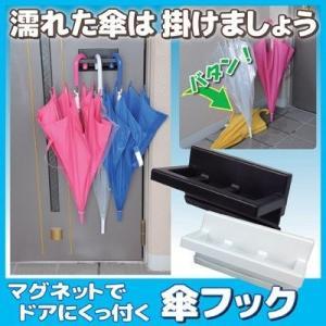 マグネットでドアにくっ付く 傘フック ホワイト 傘たて おしゃれ ビニール傘 折畳傘|vieshop