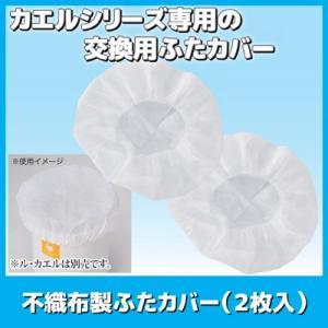 不織布製ふたカバー(2枚入) 家庭用 生ゴミ処理 ル・カエル 自然にカエル トライアルキット エコ・クリーン 日本製 ゆうパケットで送料無料|vieshop