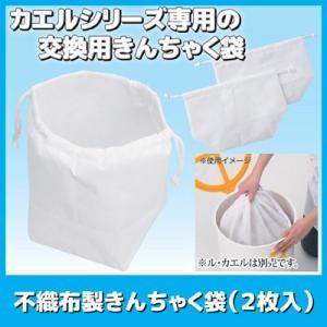 不織布製きんちゃく袋(2枚入) 家庭用 生ゴミ処理 ル・カエル 自然にカエル トライアルキット エコ・クリーン 日本製 ゆうパケットで送料無料|vieshop