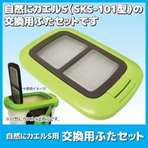 自然にカエルS用 交換用ふたセット 家庭用 生ゴミ処理 自然にカエル SKS-101 日本製|vieshop