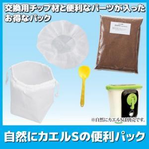 自然にカエルSの便利パック EC-150 家庭用 生ゴミ処理 自然にカエル ル・カエル トライアルキット エコ・クリーン 日本製|vieshop