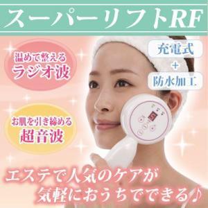 ラジオ波&超音波美容器 スーパーリフトRF 薬用ジェル100...