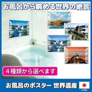 お風呂のポスター 世界遺産シリーズ イグアスの滝 お風呂 バスポスター 風景 景色 滝 癒し 世界遺産 vieshop