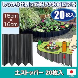 土ストッパー 20枚入 仕切り 囲い 芝の根止...の関連商品1