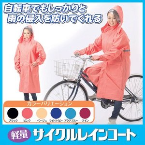 軽量サイクルレインコート ベージュ レインコート 自転車 合羽 かっぱ 梅雨 雨具|vieshop