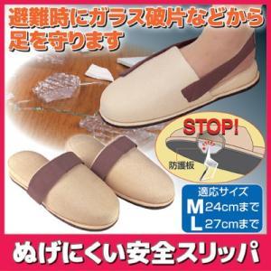 ぬげにくい安全スリッパ Lサイズ 安全靴 スリッパ ガラス破片 避難 災害 防災 スマイルキッズ|vieshop
