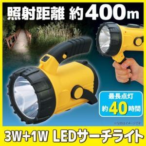3W+1W LEDサーチライト SV-4496 懐中電灯 強力 LED ハンディライト 防災 停電 アウトドア|vieshop