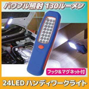 24LEDハンディワークライト マグネット付 ワークライト 作業灯 強力 LED マグネット式 防災|vieshop