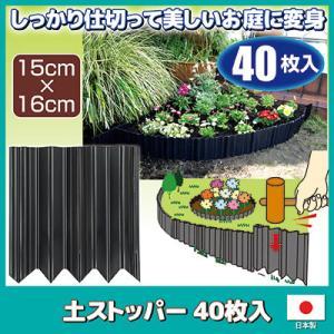 土ストッパー 40枚入 仕切り 土留め 囲い 芝の根止め 根止め 土流止め 花壇|vieshop